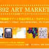 K392アートマーケットが始まる