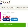 イオンカードはどのポイントサイト経由がお得?とうとう2000円分で発行可能!各種復活しました!