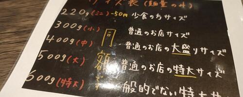 高速神戸「ちゃっぷまん」さんの特大ナポリタン、何故か普通に見える謎を解き明かす。