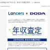 【Lancers × DODA】3分でわかる、あなたの適正年収