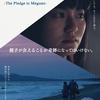 映画「めぐみへの誓い(2021)」感想|横田めぐみさん拉致事件を北朝鮮視点込みで描いた作品