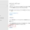 Excel の 自動起動を停止する(Windows 10)