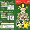 ポケモンセンターニュース 2001 Winter (2001年冬発行)