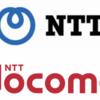 NTTによるドコモ買収の背景にある携帯電話料金の値下げと楽天の危機感
