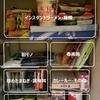 まだ間に合います。 新年を気持ちよく迎えるためのお片付け ~ ストック食品(常温保存)編《収納&購入》 ~