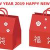 新年明けましておめでとうございます。皆様にとって幸せの多い1年でありますように