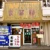 【オススメ5店】緑区・南区・天白区・瑞穂区(愛知)にあるラーメンが人気のお店