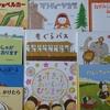 【おすすめ絵本10選】3歳に読み聞かせした絵本*27*