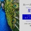 7/28(土)星会【仕事で輝く 流れ or 会社編】by Kaori Art Works
