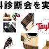 アコギ情報ブログ アコースティックマンへの道 ~70歩目 Taylor無料診断会開催決定!~