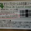 毛穴の黒ずみを解消するのは純石けんでのシンプルな洗顔