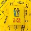 簡単なボードゲーム紹介【ツッコミかるた】