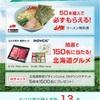 Coke On の北海道限定キャンペーン。50本購入でラーメン1杯無料券だそうです。