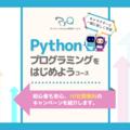 Pythonプログラミングをはじめよう!初心者も安心、10日間無料のキャンペーンを紹介します。