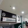 プロ野球 ホームゲーム観戦記~①準本拠地 大阪ドーム~