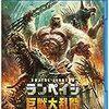 映画『ランペイジ 巨獣大乱闘』は「3大怪獣大決戦」だったッ!?