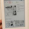 Kindle Paperwhiteを手動でアップデートする方法