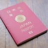 パスポートの早期発給(大阪の場合)
