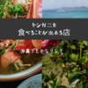 沖縄でもかなりレア!「ヤシガニ」を食べることができる店