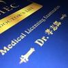 医師国家試験対策の急