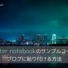 jupyter notebookのサンプルコードをブログに貼り付ける方法を調べた