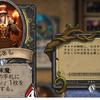 【カード個別評価】墓荒らしの運用について