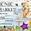 ピクニックマーケット!!!!!