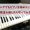 シニアでもピアノを始めたい!教室を探して弾ける楽しさを体験しよう ♪