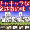 【プレイ動画】経験は蜜の味 中級 ゲリラ経験値にゃ!