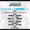 アニメ化記念!アイドルマスター SideM ~315の日スペシャル~ 感想