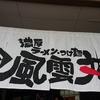 【伊勢市】「濃厚つけ麺 風雲丸」での石焼きつけ麺を食べてきた!(メニュー・アクセス・価格)