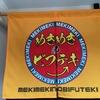 載せていただきました! ぐるなびみんなのごはん めきめきのビフテキ #kyoto  #牛肉 #ビフテキ #百万遍 #肉 #ステーキ #梅しん #タンステーキ