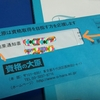 日本ビジネス技能検定協会 上級財務諸表論結果