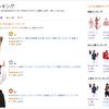 【ハロウィン】コスプレ第1位は…魔女の宅急便にキキ!!