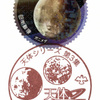 【絵入りハト印】2020.2.5・天体シリーズ第3集
