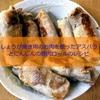 生姜焼き用の薄切り豚肉を使ったレシピです。