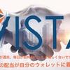 プレオープン投資案件【VISTA NETWORK】①