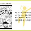 「HUNTER×HUNTER」が違法に全巻無料で読み放題できる件について出版社へ問い合わせてみた