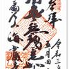 海蔵寺の御朱印(鎌倉市)〜鎌倉攻めの新田義貞も諦めた 切り通し「化粧坂」を這い上がる