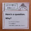 【BBAの使えるドラマ英語】Here's a question. Why?~(疑問なんだけど) そうする理由は?
