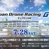 Japan Drone Racing GT チュプチニカ杯 in 北海道