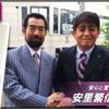 参院選 2019 ④ みんな知ってる、安里繁信氏が「右でも左でもない」、直球でド極右な件 ~ 日本会議と親学と「主体変容」を目指す教育改革😲