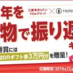 お題キャンペーン「2016年を買い物で振り返ろう」 by 三菱東京UFJ-VISAデビット 結果発表!
