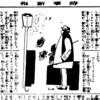 ●●村山知義装丁、池谷信三郎『望郷』(新潮社、大正14年)の装丁