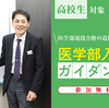 【高卒生対象】医学部入試ガイダンス2021