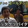 【ミャンマー】パアンからゴールデンロックへの行き方とチャイトーのボッタクリバイタク