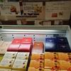 えっ!四国は愛媛の宇和島にロイズが!!限定チョコは、めちゃくちゃ美味しい!!もう一箱買っとけばよかった!