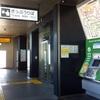 南武線矢川駅