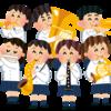 中学校吹奏楽部初めての保護者会