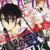 感想:少女漫画誌「ARIA(アリア)2014年6月号」(2014年4月28日発売)